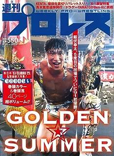 Weekly Pro Wrestling 2019 8/28 Issue [Magazine] JAPANESE MAGAZINE