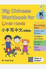 Big Chinese Workbook for Little Hands (Kindergarten Level, Ages 5+) Paperback