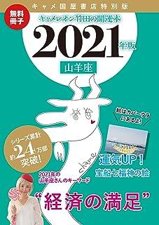 キャメレオン竹田の開運本 2021年版 10 山羊座【キャメ国屋書店特別無料版】