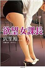 表紙: 欲望女課長 (竹書房文庫) | 沢里裕二