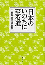 日本のいのちに至る道―小柳陽太郎著作集