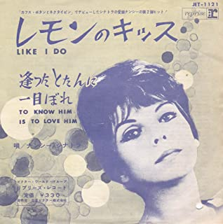 レモンのキッス[ナンシー・シナトラ][EP盤]