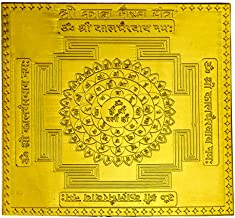 """Shri Kaal Bhairav Yantra in Thick Copper/Gold Plated/Pure Silver Premium Quality (3""""X3"""" Gold Plated)"""