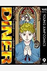 DINER ダイナー 9 (ヤングジャンプコミックスDIGITAL) Kindle版