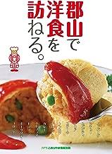 Koriyama de youshoku wo tazuneru Gourmet Information in Koriyama (Japanese Edition)