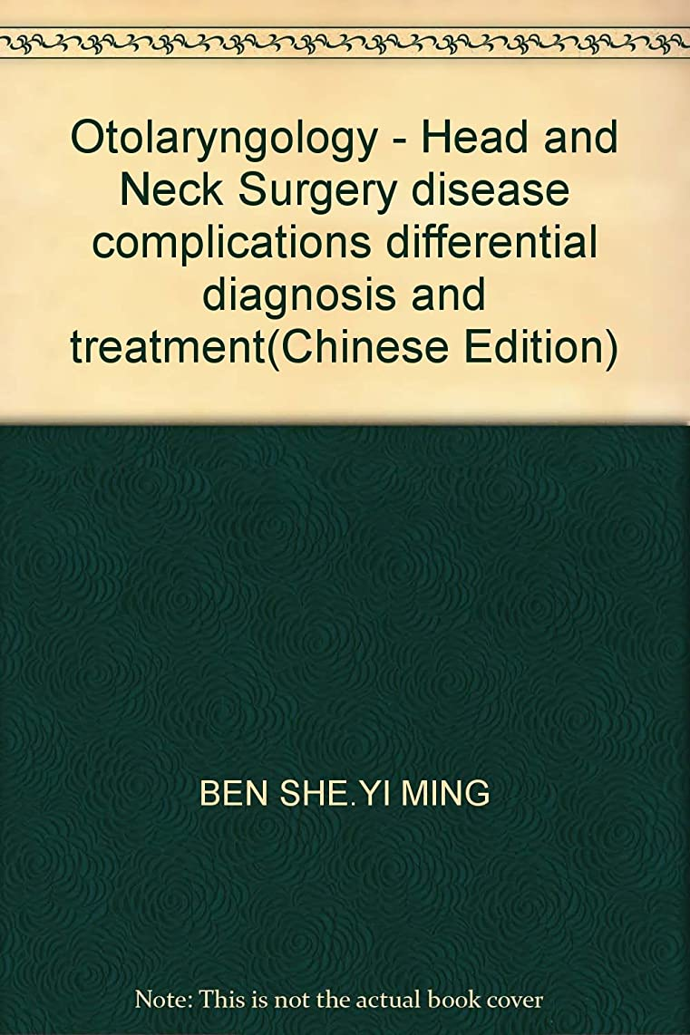 Otolaryngology - Head and Neck Surgery disease complications differential diagnosis and treatment(Chinese Edition)