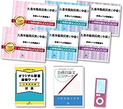 久喜市職員採用(中級)教養試験合格セット問題集(6冊) +オリジナル願書・論文最強ワーク