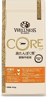 ウェルネス コア(穀物不使用・高たんぱく質) 成猫用オリジナル(1歳以上) 400g