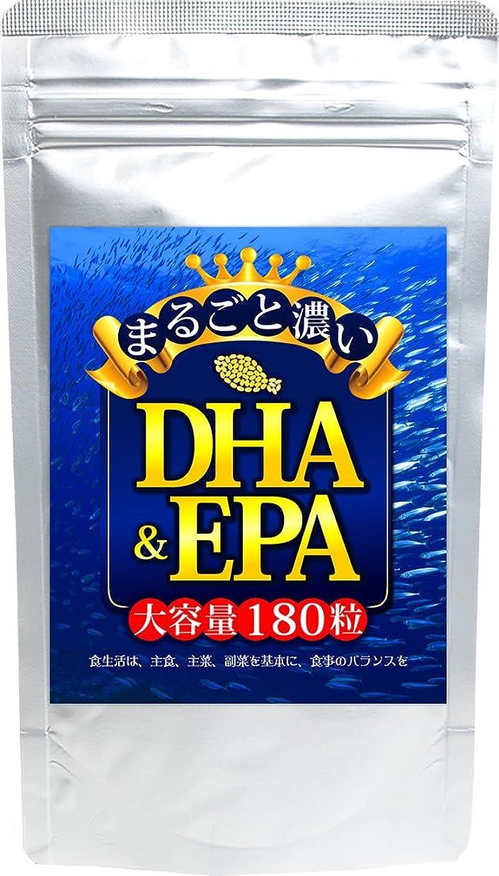 位置づける忠実に禁止するまるごと濃いDHA&EPA 180粒 約6か月分