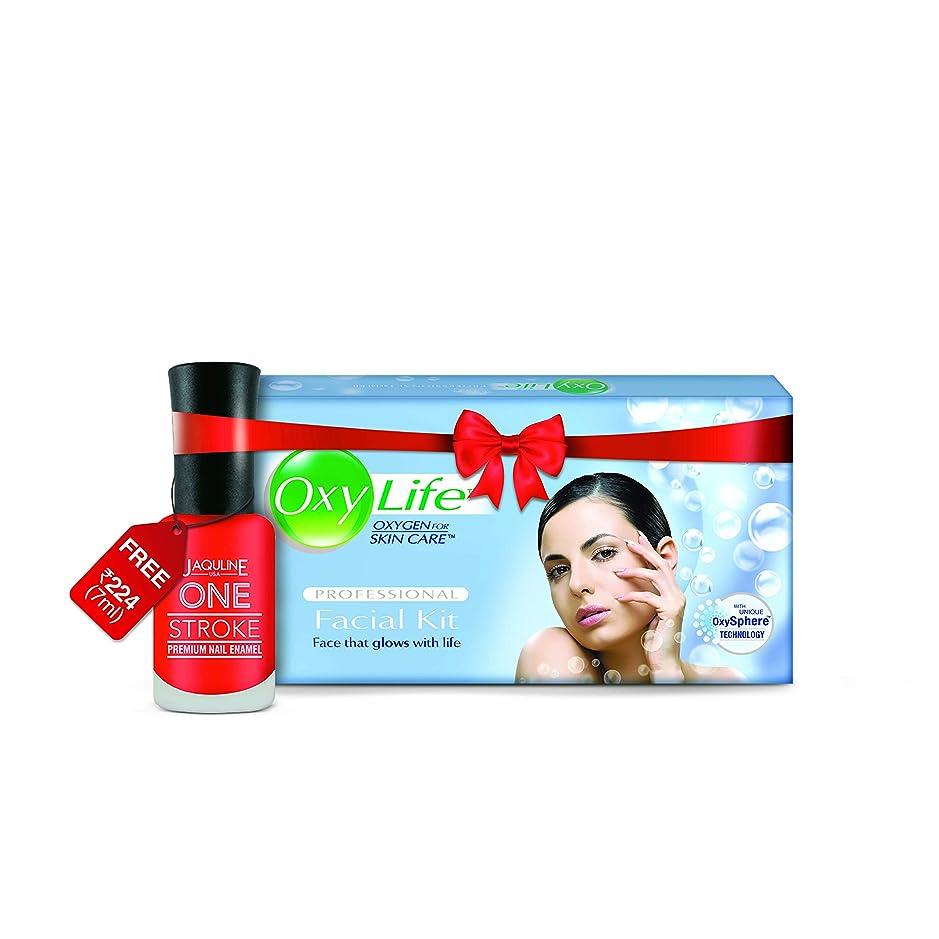 冷笑する作成する馬鹿OxylifeプロフェッショナルユニークOxysphereテクノロジーフェイシャルキット - スキンケアのための酸素Oxylife Professional Facial Kit with Unique Oxysphere Technology - Oxygen for Skin Care