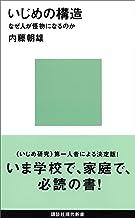 表紙: いじめの構造-なぜ人が怪物になるのか (講談社現代新書) | 内藤朝雄