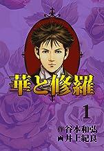表紙: 華と修羅(1) | 谷本和弘