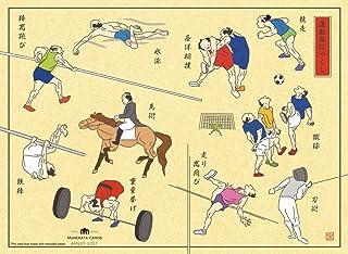 AAN20-2037 和風グリーティングカード/むねかた 「運動競技づくし」 (中紙・封筒付) 再生紙