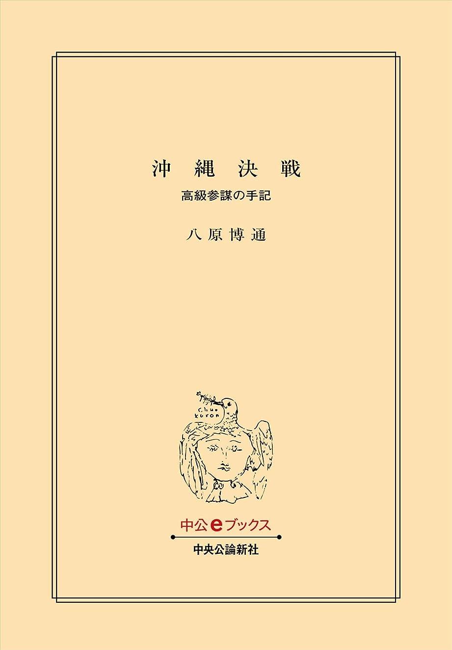 盆地おもしろい不承認沖縄決戦 高級参謀の手記 (中公文庫)