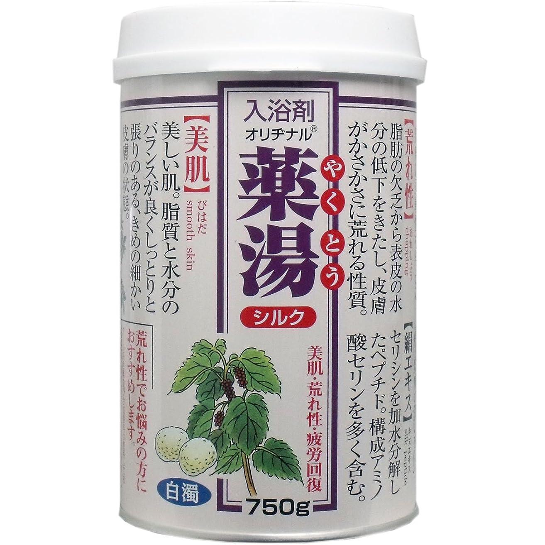忘れられない殺します挨拶する【まとめ買い】NEWオリヂナル薬湯 シルク 750g ×2セット