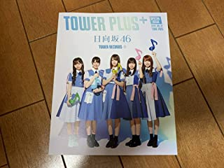 日向坂46 タワレコ TOWER PLUS+ SPECIAL ISSUE 2019 JUL.17 アイドル グッズ