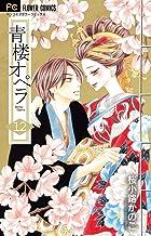青楼オペラ 12 限定特装版BOX ([特装版コミック] フラワーコミックスベツコミ)