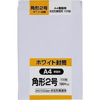 キングコーポレーション 封筒 ホワイト 角形2号 100枚 白ケント K2W100