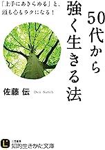表紙: 50代から強く生きる法 (知的生きかた文庫) | 佐藤 伝