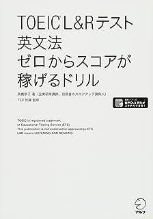 TOEIC(R) L&Rテスト 英文法 ゼロからスコアが稼げるドリル