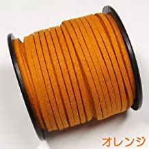 スウェード 合皮 幅2.6mmX厚さ1.5mm 平紐 1m単位 測り売り (オレンジ)