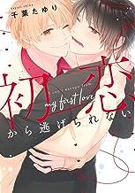初恋から逃げられない (集英社ガールズコミックス)