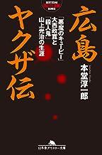 表紙: 広島ヤクザ伝 「悪魔のキューピー」大西政寛と「殺人鬼」山上光治の生涯   本堂淳一郎