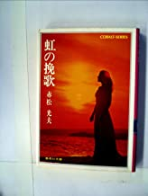 虹の挽歌 (1977年) (集英社文庫dbコバルトシリーズ)