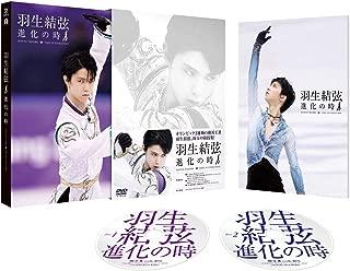 【メーカー特典あり】羽生結弦「進化の時」DVD(ロゴステッカー付き)...