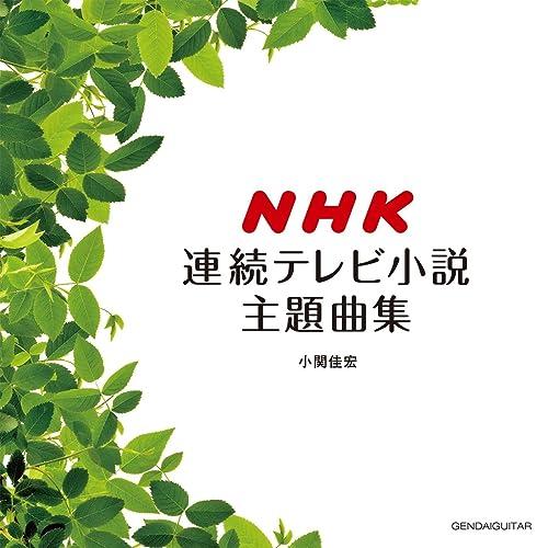 NHK連続テレビ小説主題曲集~ギターソロ・アレンジ
