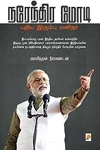 Narendra Modi: Pudiya Irumbu Manithar (Tamil)