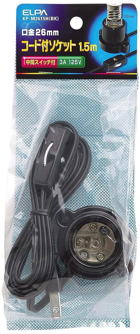 ファブリック電話をかける公爵ELPA コード付ソケット E26 1.5m ブラック KP-M2615H(BK)