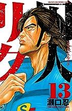表紙: 囚人リク(13) (少年チャンピオン・コミックス)   瀬口忍