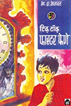 टिक टॉक फास्टर फेणे : Tik Tok Faster Fene (Marathi Edition)