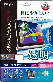 Lenovo YOGA Tablet 2-10 用 液晶保護フィルム 透明 ブルーライトカット 光沢 気泡レス加工 TBF-YT210FLKBC