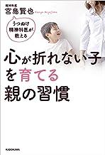 表紙: うつぬけ精神科医が教える 心が折れない子を育てる親の習慣 | 宮島 賢也