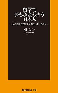 留学で夢もお金も失う日本人 (扶桑社BOOKS新書)