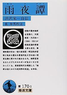雨夜譚―渋沢栄一自伝 (岩波文庫)