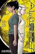 表紙: AIの遺電子 RED QUEEN 3 (少年チャンピオン・コミックス) | 山田胡瓜