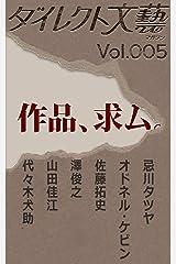 ダイレクト文藝マガジン 005号 「DRMフリーのKindle本を、家族や友人と貸し借りする方法」 Kindle版
