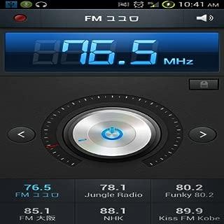 Real Offline Radio Player