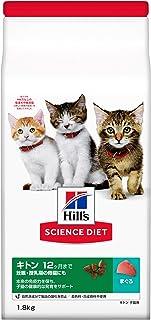 ヒルズ サイエンス・ダイエット キャットフード キトン 1歳まで 健康的な発育をサポート まぐろ 子猫/妊娠・授乳期 1.8キログラム (x 1)