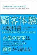 表紙: 顧客体験の教科書―収益を生み出すロイヤルカスタマーの作り方 | ジョン・グッドマン