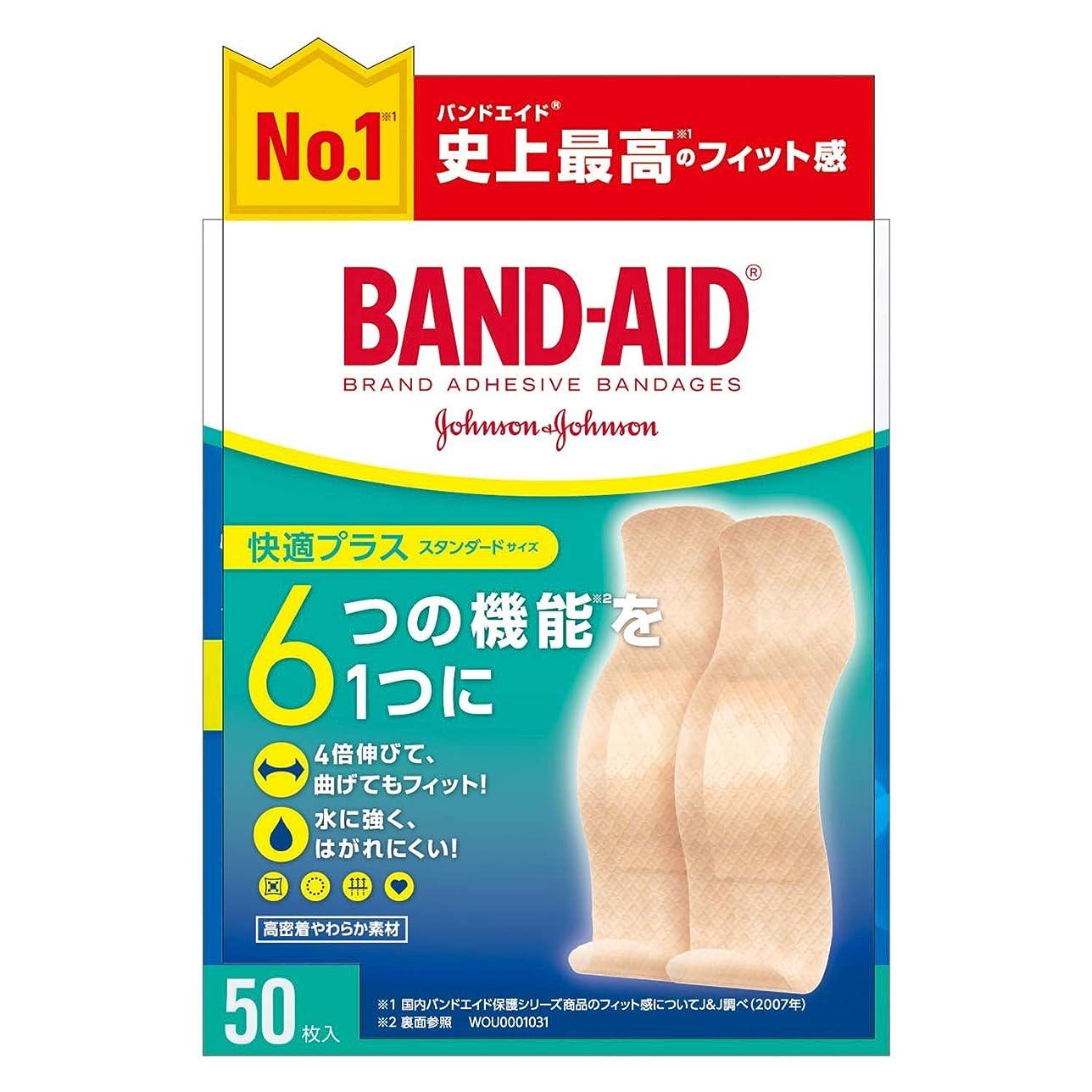 バンガローバイオレット軽食BAND-AID(バンドエイド) 救急絆創膏 快適プラス スタンダードサイズ 50枚