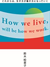 表紙: これからは、生き方が働き方になっていく | 鈴木絵里子