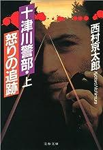表紙: 十津川警部・怒りの追跡(上) 文春文庫 | 西村 京太郎