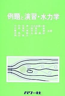 例題と演習・水力学