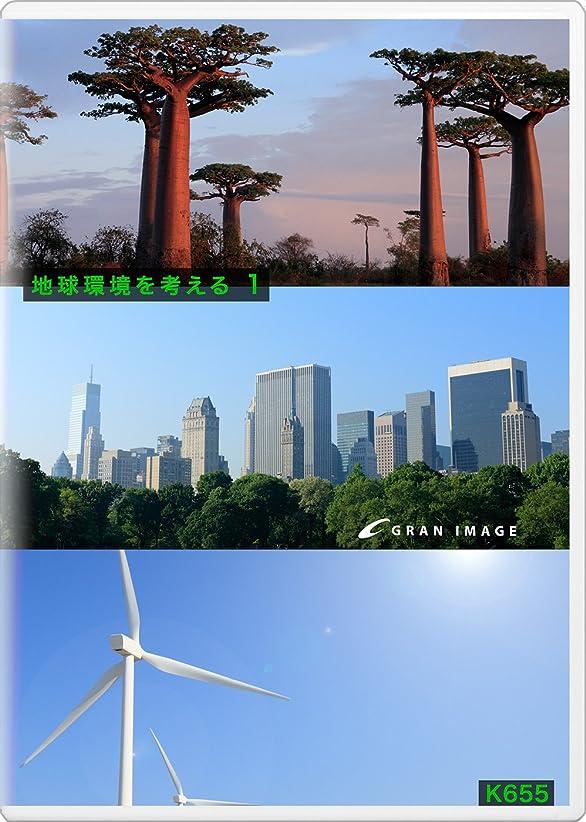 吸収する入植者可能性グランイメージ K655 地球環境を考える1(ロイヤリティフリー写真素材集)