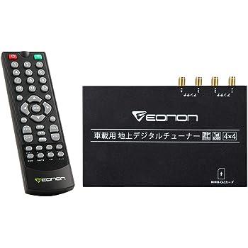 EONON地上デジチューナー フルセグチューナー ハイビジョンテレビチューナー HDMI対応 車載用 地デジタル(V0050) DC 9V~40V対応フルセグ/ワンセグ 自動切替 同時受信可能 電源記憶 高性能4×4 高感度 高画質 高精細度【Eonon direct-直売】