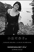 表紙: 小島可奈子2 [SHINOYAMA.NET Book] | 小島可奈子